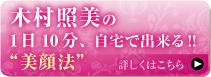 木村照美の1日10分、自宅で出来る!美顔法